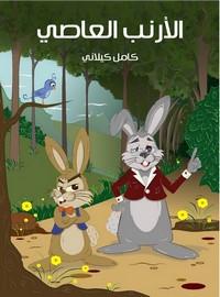 الأرنب العاصي