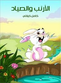 الأرنب والصياد