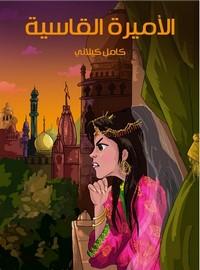 الأميرة القاسية