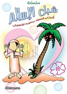 سلسلة شبل الاسلام أحكام الصلاة مصورة للاطفال