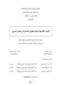 الآليات القانونية لحماية حقوق الإنسان في الوطن العربي