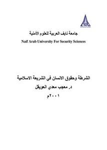 الشرطة وحقوق الانسان في الشريعة الاسلامية