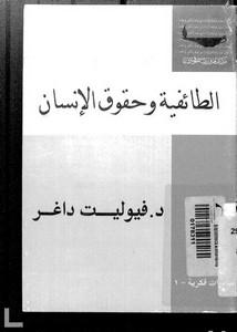 الطائفية وحقوق الإنسان مترجم