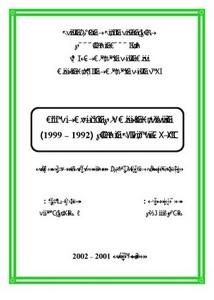 المنظمات الدولية غير الحكومية و مسألة حقوق الإنسان في الجزائر(1992-1999)