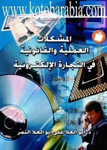 ابو العلا النمر -المشكلات العملية والقانونية فى التجار