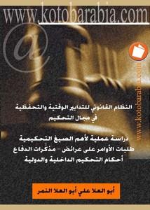 ابو العلا النمر – النظام القانونى للتدابير الوقتية والتحفظية فى مجال التحكيم