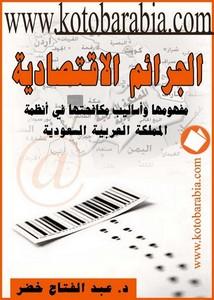 عبد الفتاح خضر – الجرائم الاقتصادية – مفهومها واساليب مكافحتها فى انظمة المملكة العربية السعودية