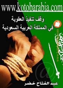 عبد الفتاح خضر – وقف تنفيذ العقوبة فى المملكة العربية السعودية