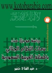 عبد الفتاح خضر -دراسة موجزة عن سمات النظام الجنائى بالمملكة العربية السعودية