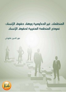 المنظمات غير الحكومية ورهان حقوق الإنسان