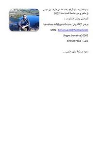 رسائل قانونية جزائرية - الحضانة