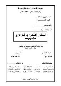 رسائل قانونية جزائرية - المجلس الدستوري الجزائري