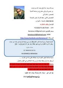 رسائل قانونية جزائرية - دور أجهزة الرقابة في حماية المستهلك
