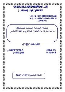 رسائل قانونية جزائرية - نطاق الحماية الجنائية للمستهلك دراسة مقارنة بين القانون الجزائري والفقه الإسلامي