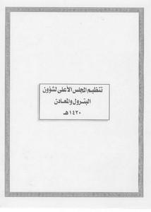 الأنظمة السعودية صيغة وورد - تنظيم المجلس الأعلى لشئون البترول والمعادن – 1420هـ