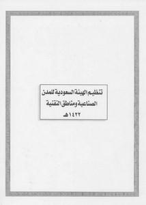 الأنظمة السعودية صيغة وورد - تنظيم الهيئة السعودية للمدن الصناعية ومناطق التقنية – 1422هـ