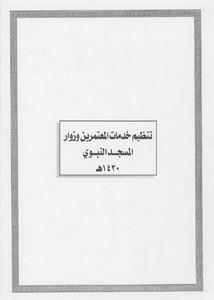 الأنظمة السعودية صيغة وورد - تنظيم خدمات المعتمرين وزوار المسجد النبوي – 1420هـ