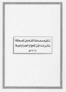 الأنظمة السعودية صيغة وورد - تنظيم معاملة القادمين للمملكة بتأشيرات دخول للحج أو العمرة وغيرها – 1404هـ