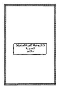 الأنظمة السعودية صيغة وورد - تنظيم هيئة تنمية الصادرات السعودية – 1428هـ
