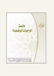 الأنظمة السعودية صيغة وورد - لائحة الواجبات الوظيفية
