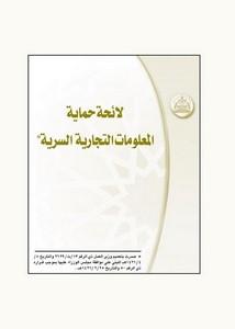 الأنظمة السعودية صيغة وورد - لائحة حماية المعلومات التجارية السرية