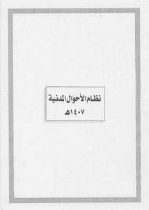 الأنظمة السعودية صيغة وورد - نظام الاحوال المدنية والتجنس السعوديpdf