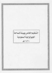 الأنظمة السعودية صيغة وورد - نظام هيئة المساحة الجيولوجية السعودية – 1420هـ