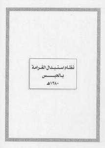 الأنظمة السعودية صيغة وورد - نظام استبدال الغرامة بالسجن