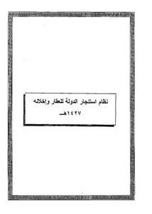 الأنظمة السعودية صيغة وورد - نظام إستئجار الدولة للعقار وإخلائه – 1427هـ