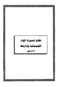 الأنظمة السعودية صيغة وورد - نظام إستيراد المواد الكيميائية وإدارتها – 1427هـ