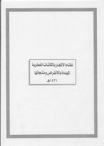 الأنظمة السعودية صيغة وورد - نظام الإتجار بالكائنات الفطرية المهددة بالإنقراض ومنتجاتها – 1421هـ