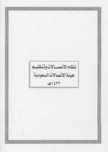 الأنظمة السعودية صيغة وورد - نظام الإتصالات وتنظيم هيئة الإتصالات السعودية – 1422هـ