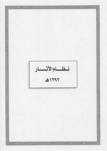 الأنظمة السعودية صيغة وورد - نظام الأثار – 1392هـ