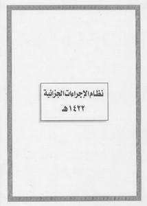 الأنظمة السعودية صيغة وورد - نظام الإجراءات الجزائية السعودي
