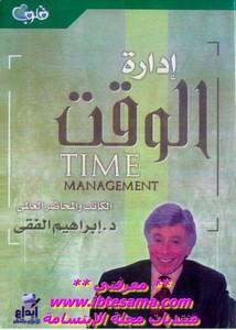 إدارة الوقت_إبراهيم الفقي