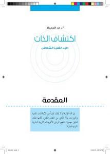 اكتشاف الذات – دليل التميز الشخصي – عبد الكريم بكار