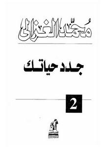 جدد حياتك للشيخ محمد الغزالى