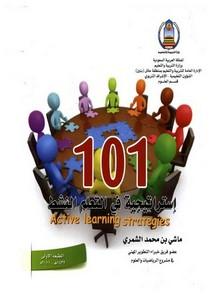 م101 استراتيجية في التعليم النشط