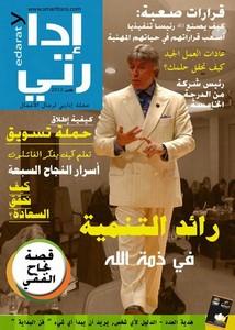 مجلة إدارتي