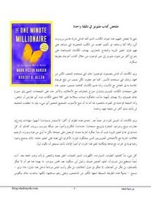 ملخص كتاب مليونير في دقيقة واحدة