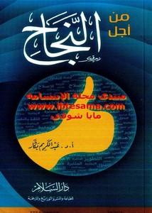من أجل النجاح – عبد الكريم بكار
