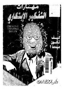 مهارات التفكير الإبداعي كيف تكون مبدعاً لمحممد عبدالغني