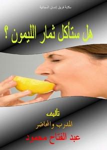 هل ستأكل ثمار الليمون