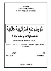 شروط وضع استراتيجية إعلامية على ضوء واقع الإعلام في المدرسة الجزائرية