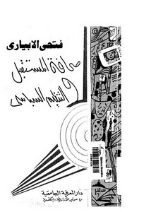 صحافة المستقبل و التنظيم السياسي
