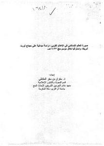 صورة العالم الاسلامي في الاعلام الغربي دراسة ميدانية على حجاج اوربا ، امريكا ، واستراليا خلال موسم حج 1423 هـ – بحوث