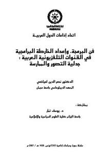 فن البرمجة وإعداد الخارطة البرامجية في القنوات التلفزيونية العربية