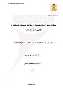متطلبات تطبيق الإدارة الالكترونية في مركزنظم المعلومات التابع للحكومة الالكترونية في دولة قطر