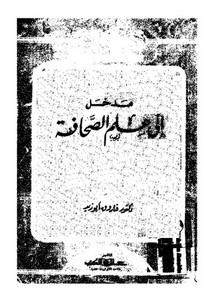 مدخل إلى علم الصحافة-فاروق أبو زيد