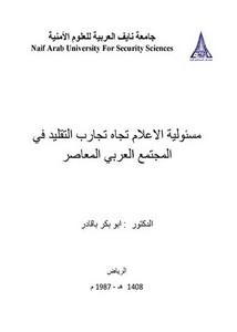 مسئولية الاعلام تجاه تجارب التقليد في المجتمع العربي المعاصر